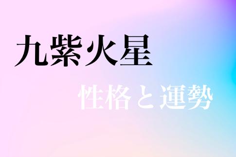 九紫 火星