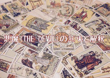 タロットカード【悪魔(ザ・デビル)】の意味!恋愛/仕事/問題などの解釈も