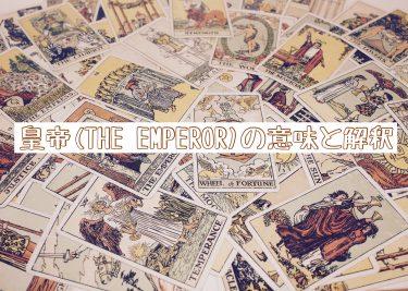 タロットカード【皇帝(エンペラー)】の意味!恋愛/仕事/問題などの解釈も