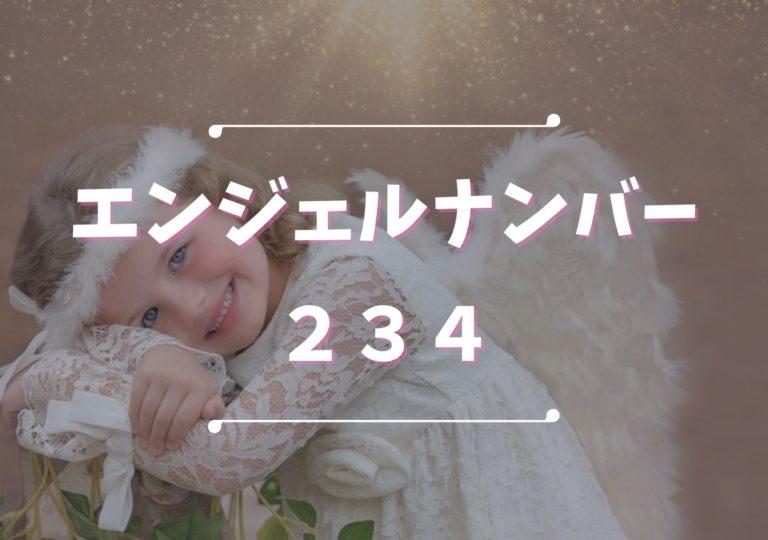 エンジェルナンバー234