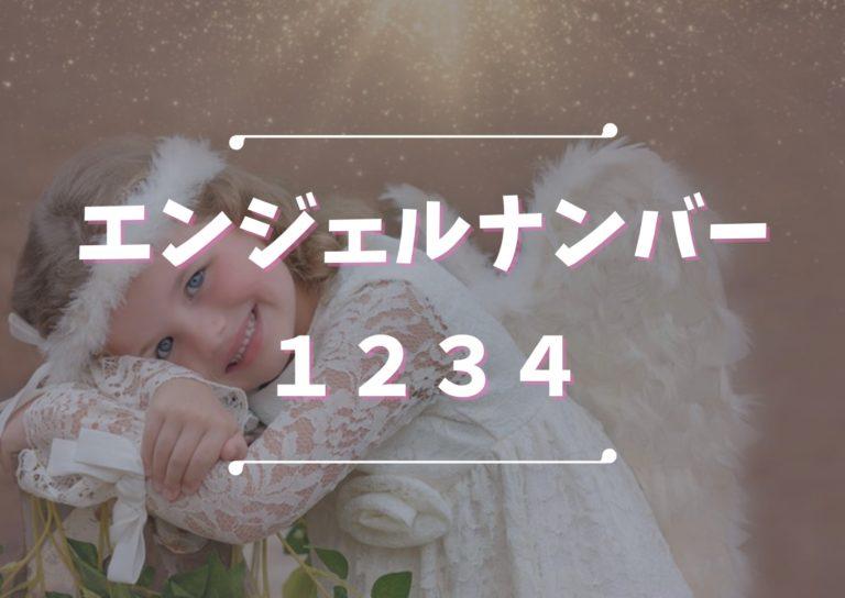 エンジェルナンバー1234 意味 メッセージ