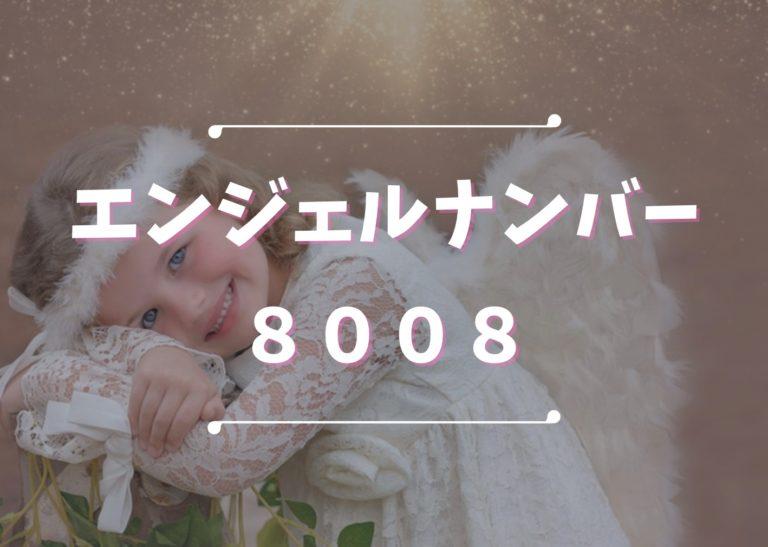 エンジェルナンバー8008 意味 メッセージ