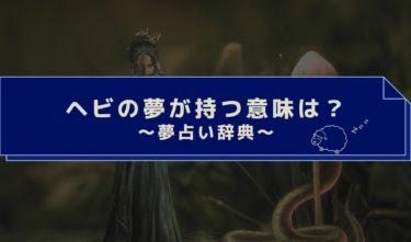 夢占い|蛇の夢は金運や健康運のサイン!蛇の色別の意味や噛まれる夢は!?