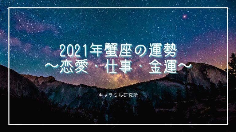 蟹座 かに座 2021年 運勢 恋愛運 金運 仕事運