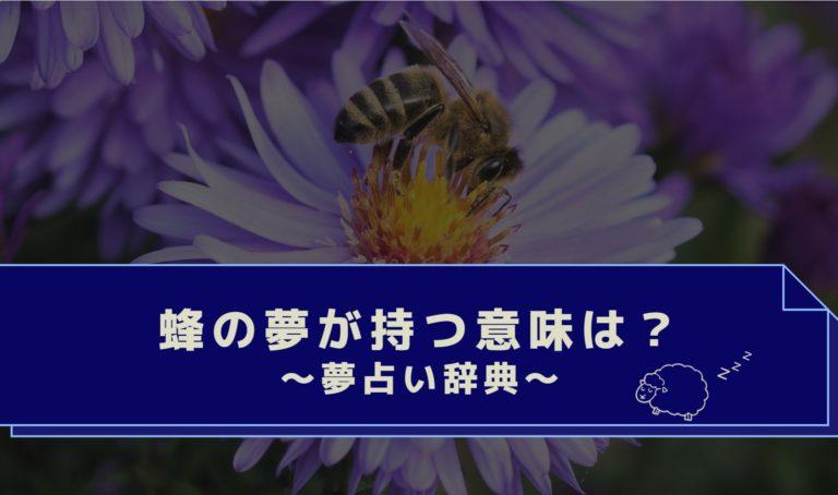 夢 占い 蜂 に 刺され た 蜂に刺される夢の意味と心理7選!【夢占い】