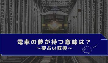 夢占い|誰と電車に乗る?乗り遅れる・事故・パターン別電車の夢の意味まとめ