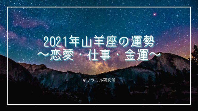 2021年版|山羊(やぎ)座の運勢と性格まとめ!恋愛運・仕事運・金運など ...