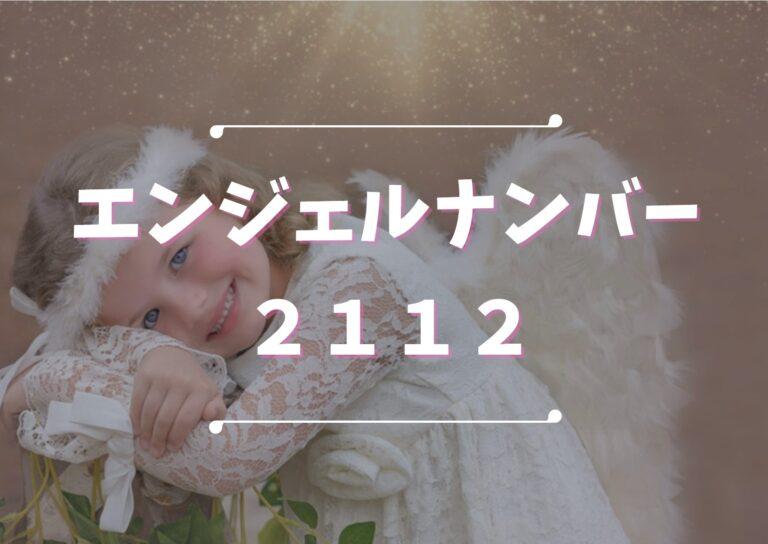エンジェルナンバー2112