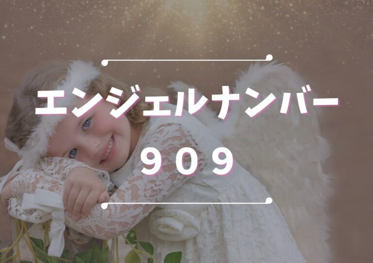 エンジェル ナンバー 909