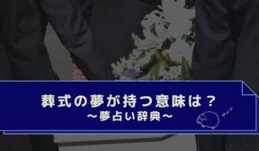 夢占い 誰の葬儀?父親・母親・自分・パターン別葬式の夢の意味は?